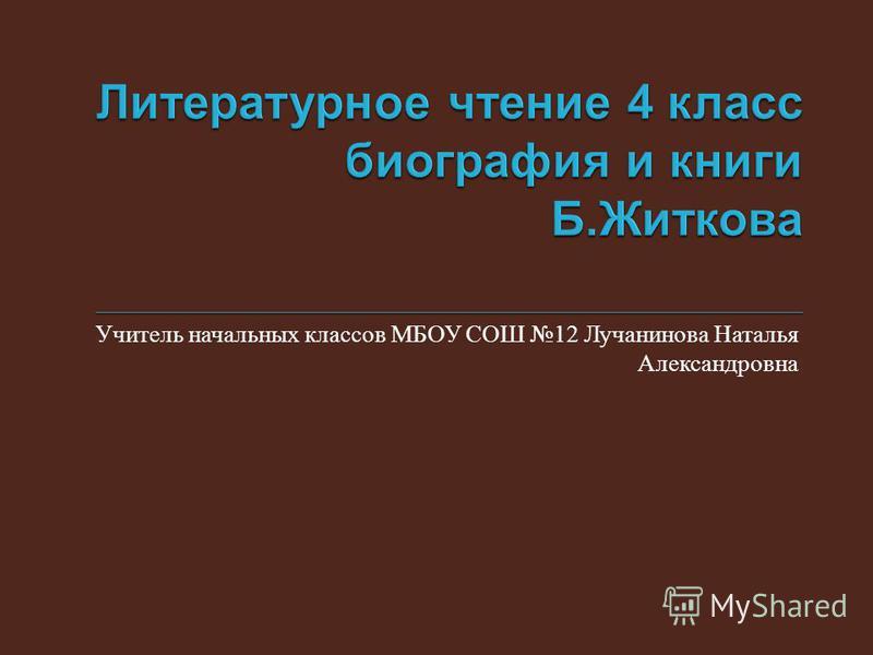 Учитель начальных классов МБОУ СОШ 12 Лучанинова Наталья Александровна