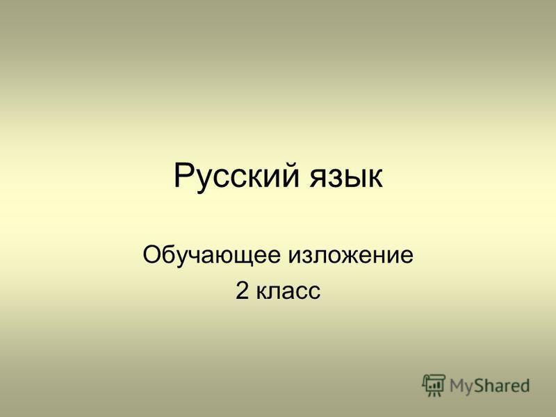 Русский язык Обучающее изложение 2 класс
