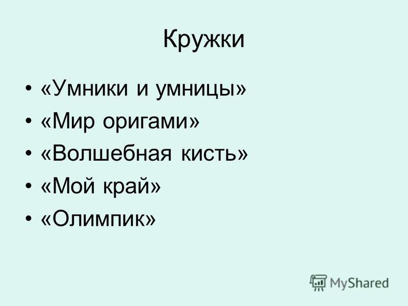 Кружки «Умники и умницы» «Мир оригами» «Волшебная кисть» «Мой край» «Олимпик»