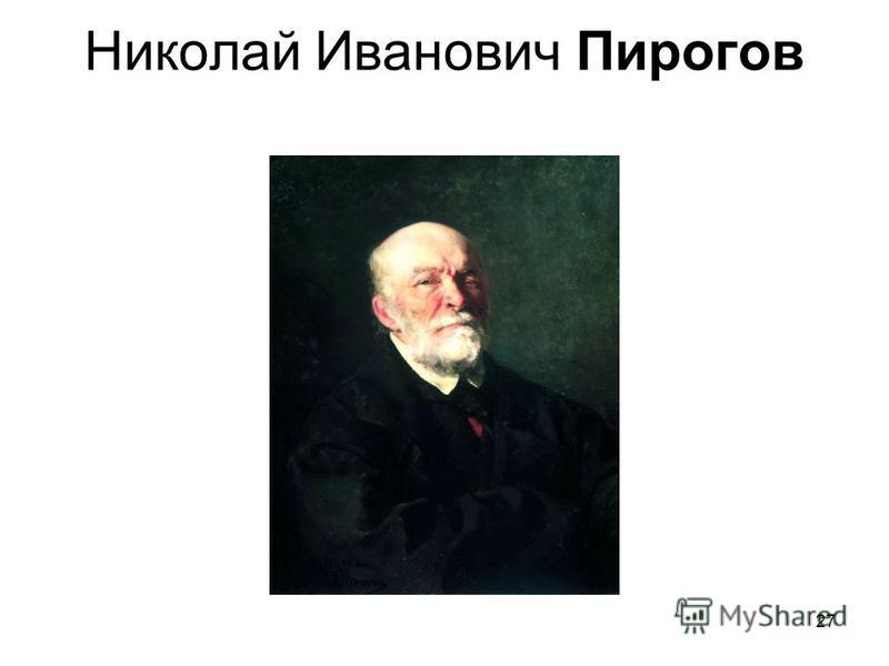 Николай Иванович Пирогов 27