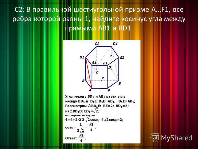 С2: В правильной шестиугольной призме A...F1, все ребра которой равны 1, найдите косинус угла между прямыми АВ1 и BD1.