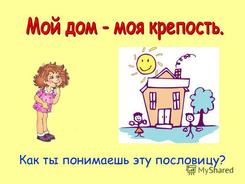 Как ты понимаешь эту пословицу?