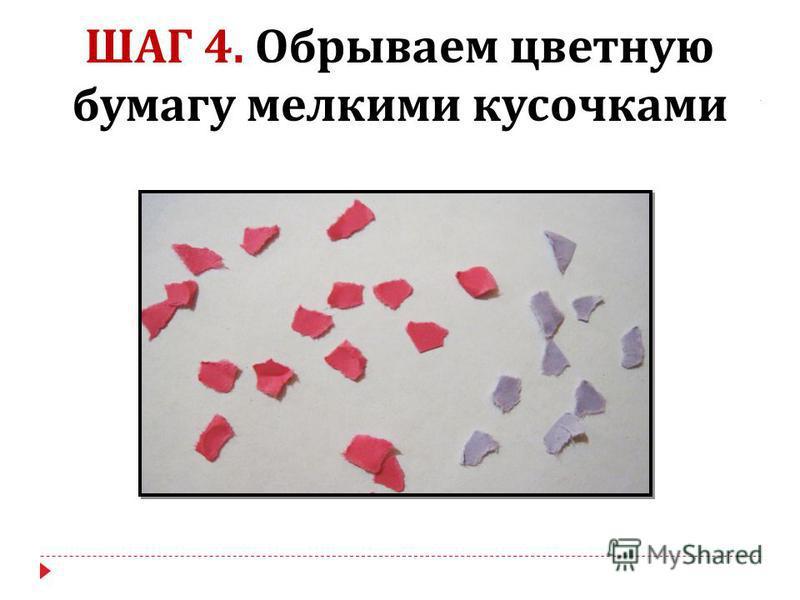 ШАГ 4. Обрываем цветную бумагу мелкими кусочками