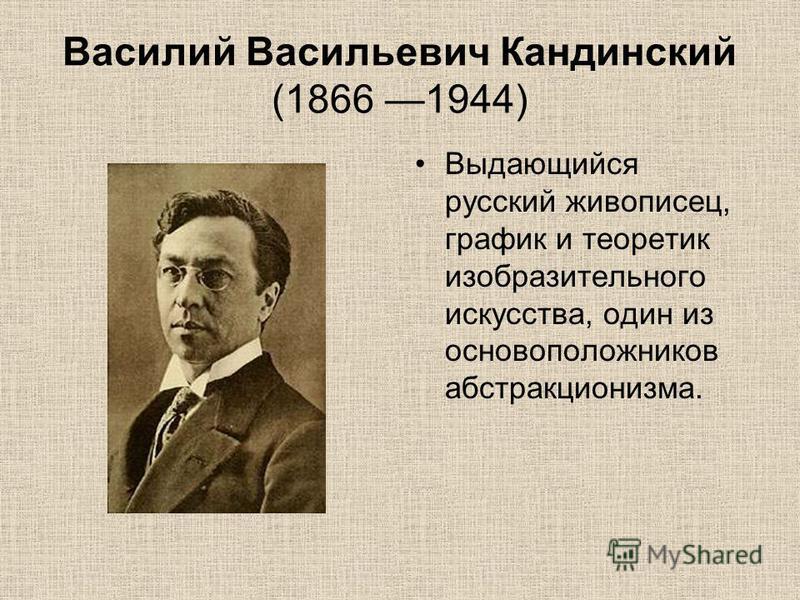 Василий Васильевич Кандинский (1866 1944) Выдающийся русский живописец, график и теоретик изобразительного искусства, один из основоположников абстракционизма.