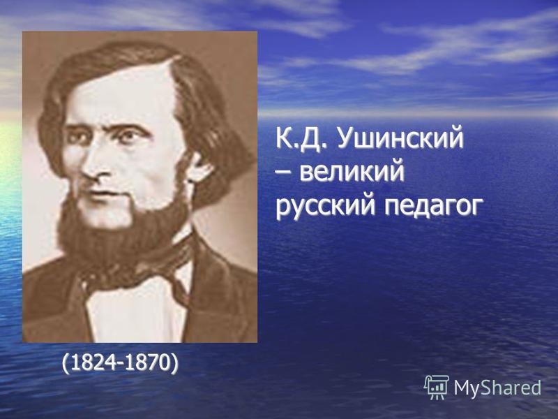 (1824-1870) К.Д. Ушинский – великий русский педагог