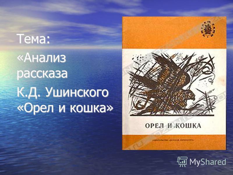 Тема: «Анализ рассказа К.Д. Ушинского «Орел и кошка»