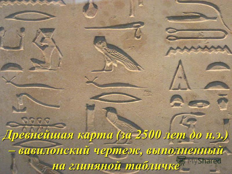 Графический язык зародился и сформировался в первобытных рисунках и древних пиктограммах.