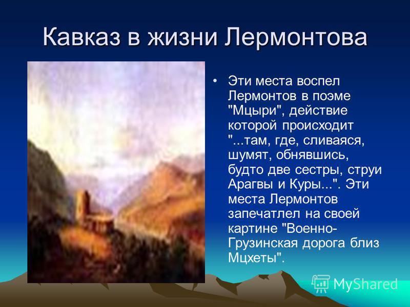Кавказ в жизни Лермонтова Эти места воспел Лермонтов в поэме