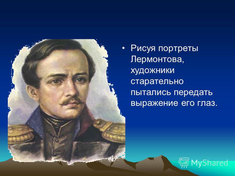 Рисуя портреты Лермонтова, художники старательно пытались передать выражение его глаз.