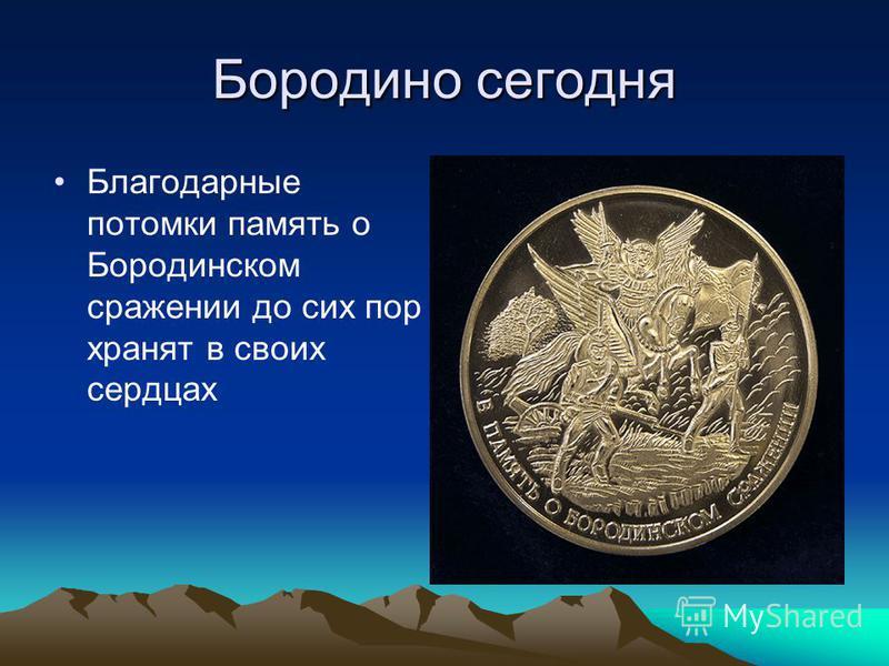 Бородино сегодня Благодарные потомки память о Бородинском сражении до сих пор хранят в своих сердцах