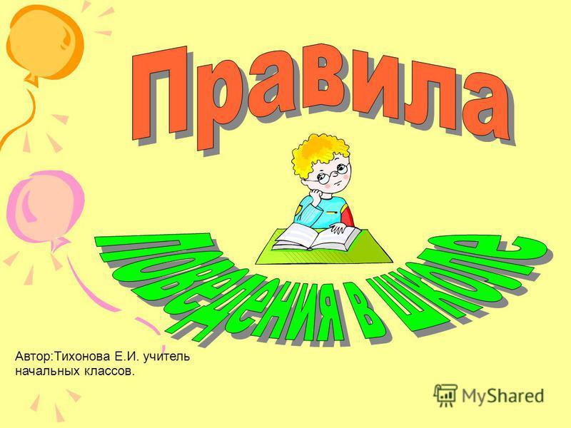Автор:Тихонова Е.И. учитель начальных классов.