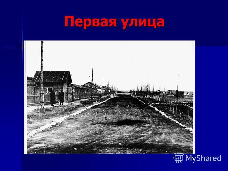 Первая улица