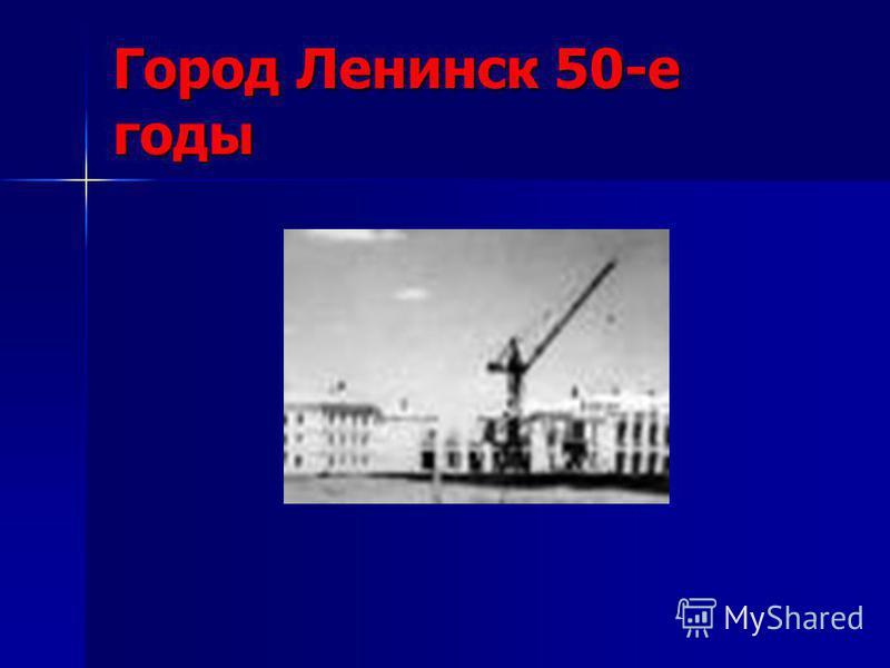 Город Ленинск 50-е годы