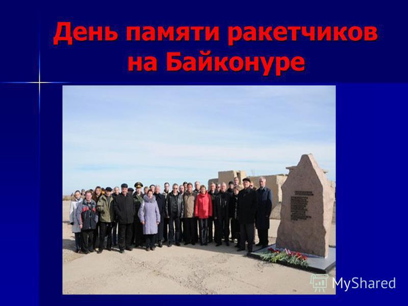 День памяти ракетчиков на Байконуре