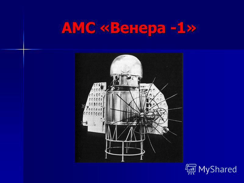 АМС «Венера -1»