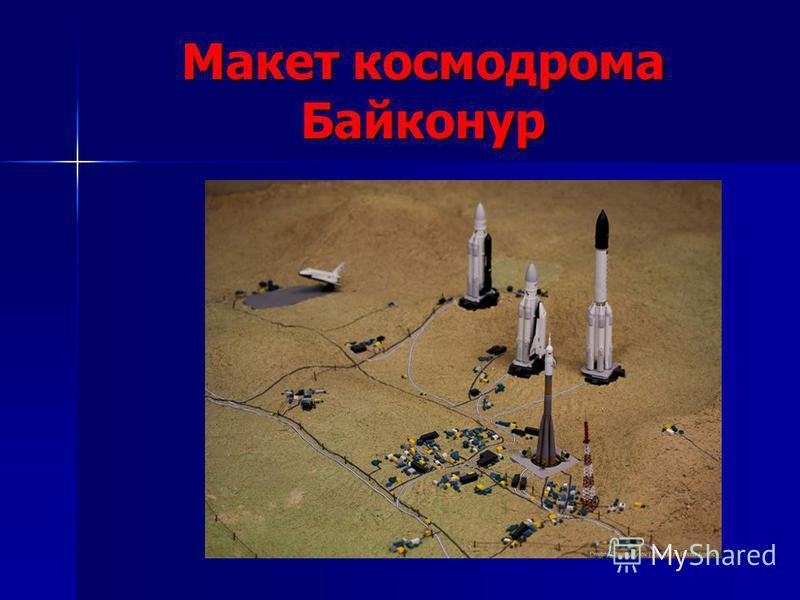 Макет космодрома Байконур