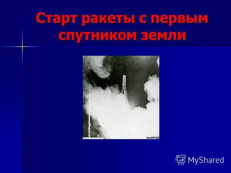 Старт ракеты с первым спутником земли