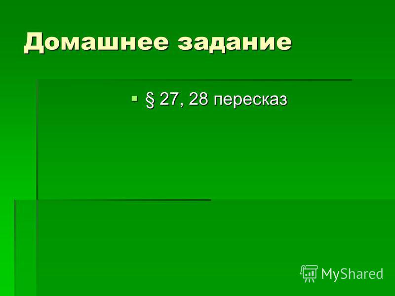 Домашнее задание § 27, 28 пересказ § 27, 28 пересказ