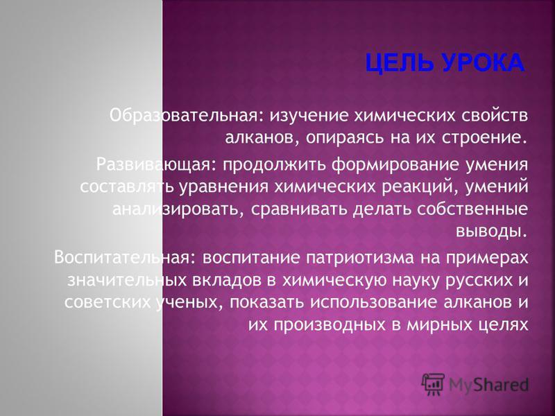 Подготовила учитель химии Нуянзина Елена Валерьевна