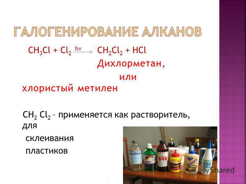 СН 4 + Cl 2 hv CH 3 Cl + HCl Хлорметан, или Хлористый метил Хлористый метил СН 3 Cl – газ, легко сжижается и при последующем испарении поглощает большое количество теплоты. Применяется в холодильных установках