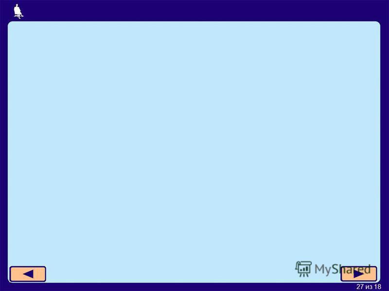 26 из 18 Опорный конспект Оператор присваивания: := Язык Паскаль – универсальный язык программирования. Алфавит языка Паскаль Алфавит языка Паскаль Латинские прописные буквы Латинские прописные буквы Латинские строчные буквы Латинские строчные буквы