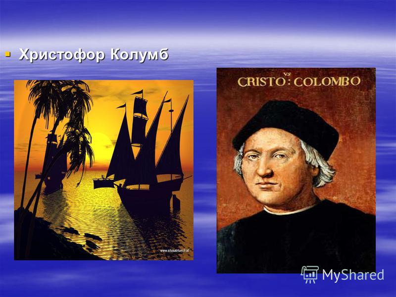 Христофор Колумб Христофор Колумб