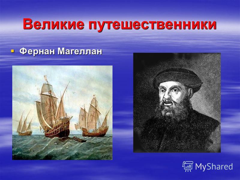 Великие путешественники Фернан Магеллан Фернан Магеллан