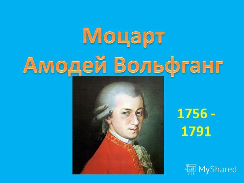 Презентация о моцарте для начальной школы