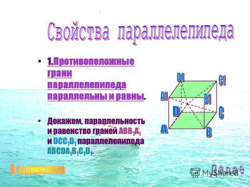 1. Противоположные грани параллелепипеда параллельны и равны. Докажем, параллельность и равенство граней ABB 1 A 1 и DCC 1 D 1 параллелепипеда ABCDA 1 B 1 C 1 D 1.