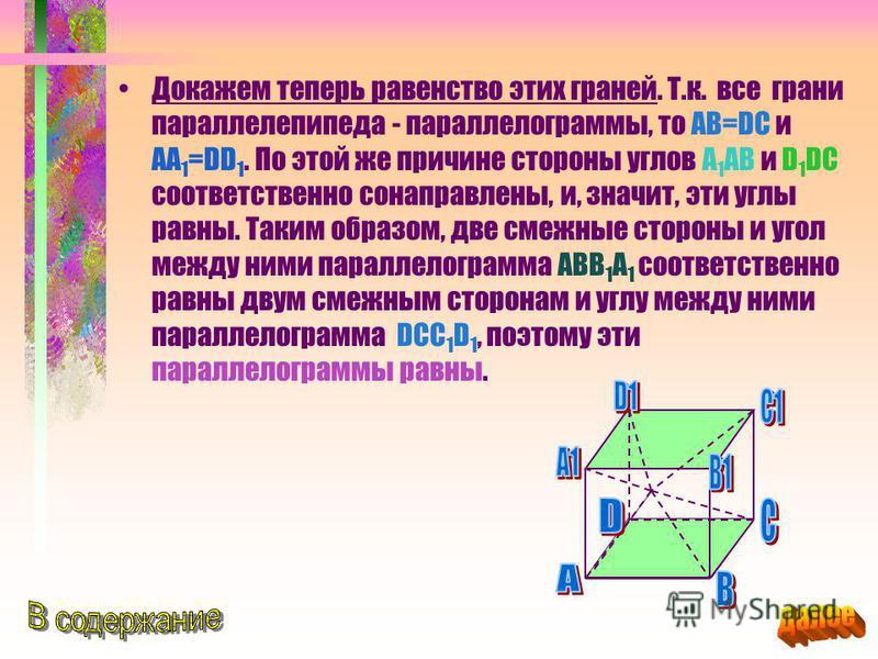 Докажем теперь равенство этих граней. Т.к. все грани параллелепипеда - параллелограммы, то AB=DC и AA 1 =DD 1. По этой же причине стороны углов A 1 AB и D 1 DC соответственно сонаправлены, и, значит, эти углы равны. Таким образом, две смежные стороны