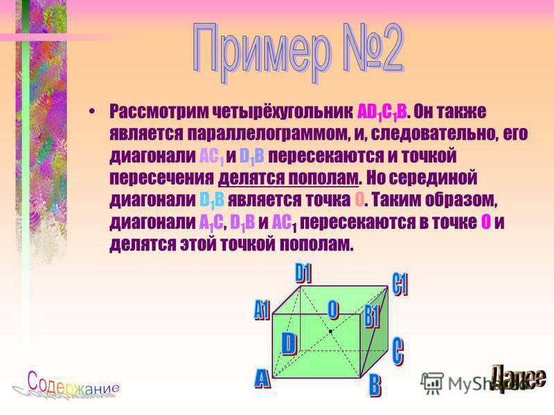 Рассмотрим четырёхугольник AD 1 C 1 B. Он также является параллелограммом, и, следовательно, его диагонали AC 1 и D 1 B пересекаются и точкой пересечения делятся пополам. Но серединой диагонали D 1 B является точка O. Таким образом, диагонали A 1 C,