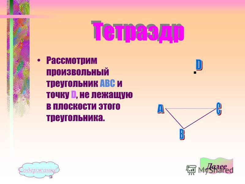 Тетраэдр Рассмотрим произвольный треугольник АВС и точку D, не лежащую в плоскости этого треугольника. Далее Содержание