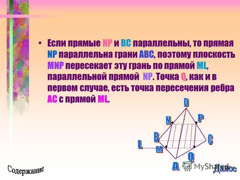 Если прямые NP и BC параллельны, то прямая NP параллельна грани ABC, поэтому плоскость MNP пересекает эту грань по прямой ML, параллельной прямой NP. Точка Q, как и в первом случае, есть точка пересечения ребра AC с прямой ML.
