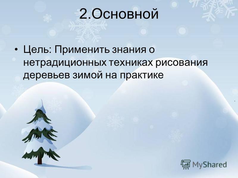 2. Основной Цель: Применить знания о нетрадиционных техниках рисования деревьев зимой на практике