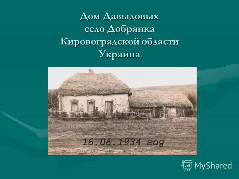 Дом Давыдовых село Добрянка Кировоградской области Украина