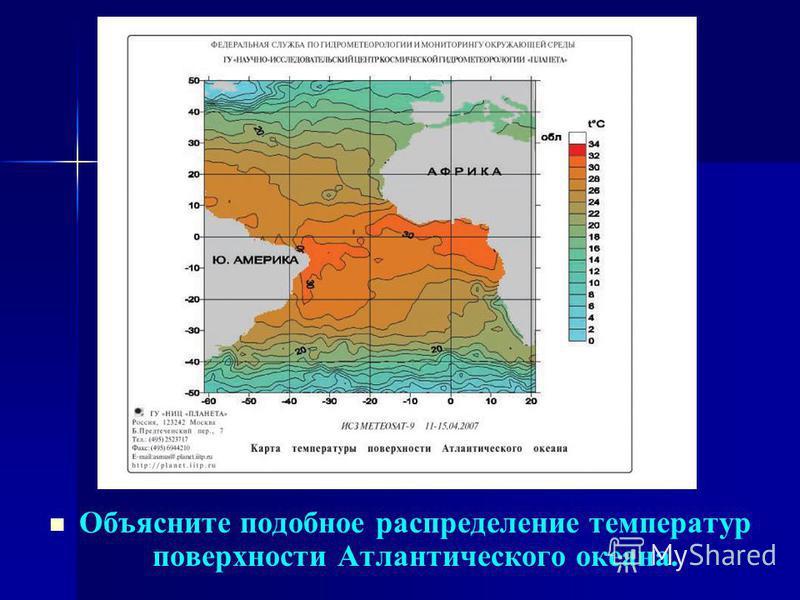 Объясните подобное распределение температур поверхности Атлантического океана.