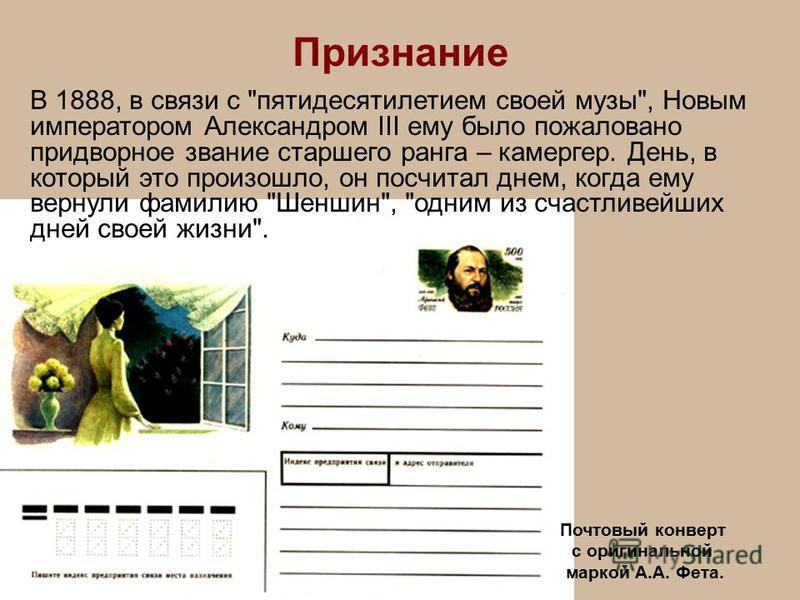 Признание Почтовый конверт с оригинальной маркой А.А. Фета. В 1888, в связи с