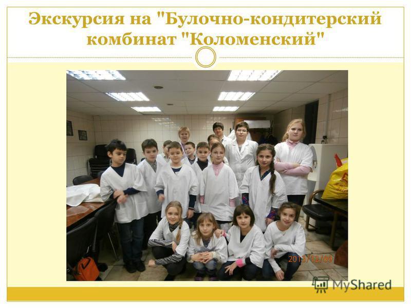 Экскурсия на Булочно-кондитерский комбинат Коломенский