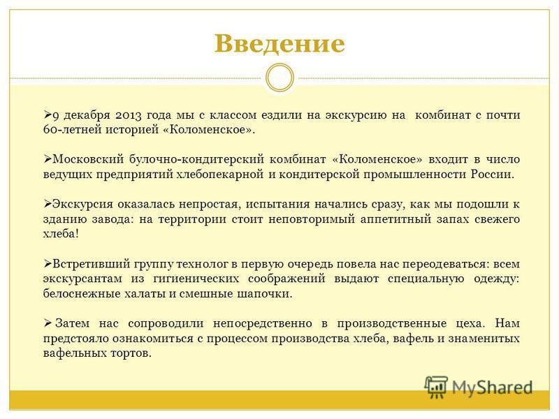 Введение 9 декабря 2013 года мы с классом ездили на экскурсию на комбинат с почти 60-летней историей «Коломенское». Московский булочно-кондитерский комбинат «Коломенское» входит в число ведущих предприятий хлебопекарной и кондитерской промышленности