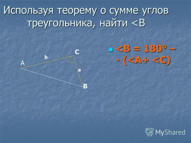 Используя теорему о сумме углов треугольника, найти