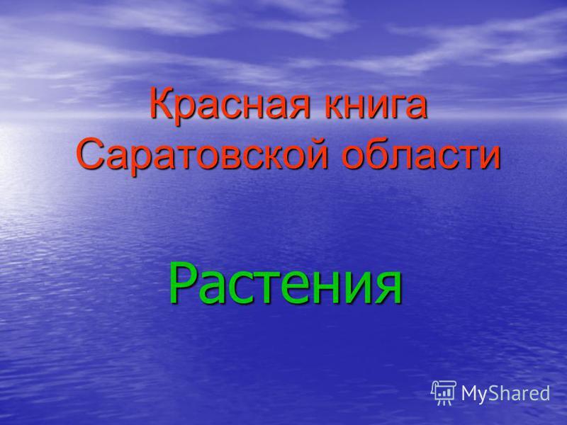 Красная книга Саратовской области Растения
