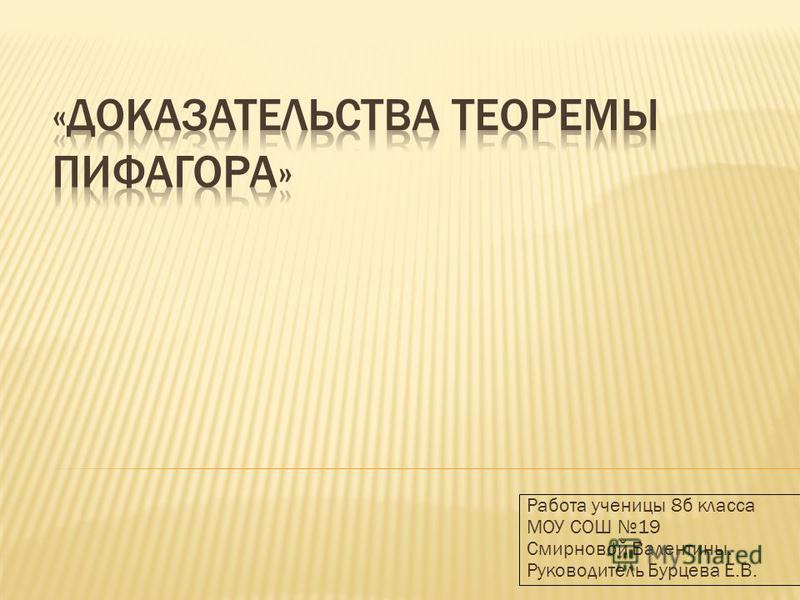 Работа ученицы 8 б класса МОУ СОШ 19 Смирновой Валентины. Руководитель Бурцева Е.В.