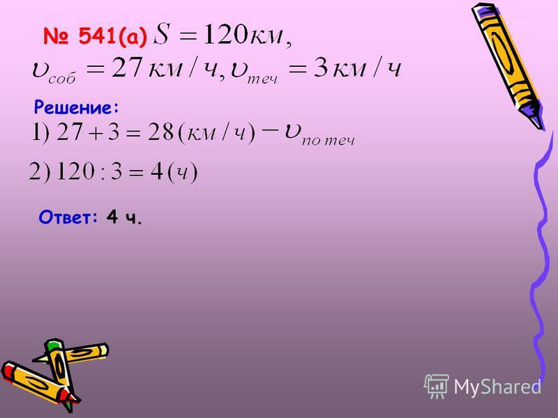 Решение: Ответ: 4 ч. 541(а)