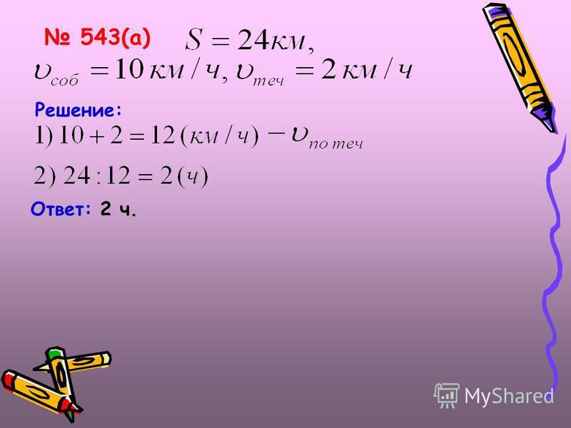 Решение: Ответ: 2 ч. 543(а)