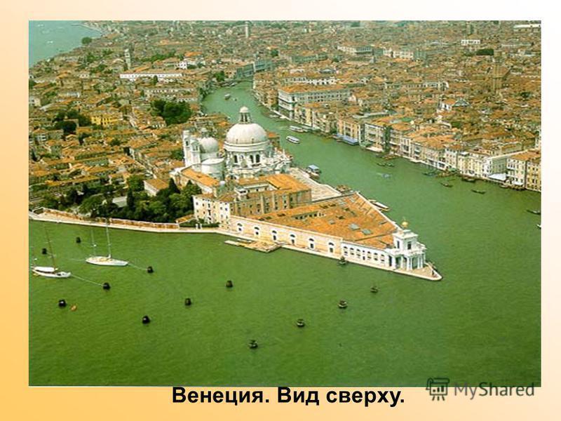 Дворец Дожей, Венеция, Италия Дворец Дожей, Венеция, Италия - шедевр готической архитектуры, построенный в IX веке. На протяжении многих столетий дворец был резиденцией правительства Венеции. Именно здесь находится знаменитая Зала дель Маджор Консиль
