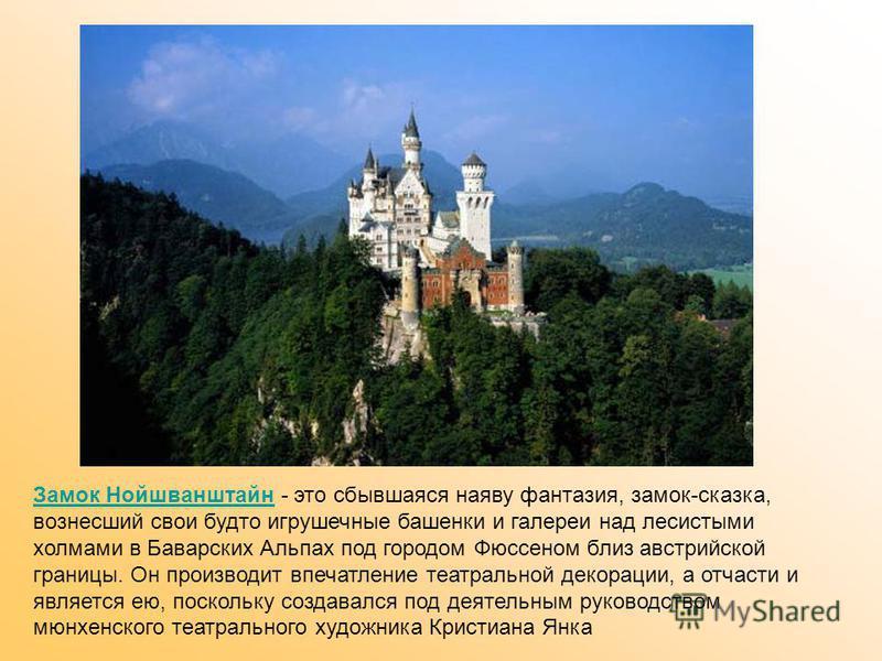 Кельнский собор Кельнский собор - В 1248 году, когда архиепископ Кёльна Конрад фон Гохштаден заложил первый камень в основание Кёльнского собора, началась одна из самых длинных глав в истории европейского строительства. Кёльн, один из самых богатых и
