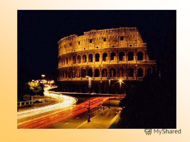 Колизей, Рим, Италия - Колизей - это символ Рима и его вековой истории. Он является самым большим и красивым стадионом античного мира. Колизей был построен в виде амфитеатра в I веке нашей эры императорами Веспазиано и Тито с целью популяризации боев