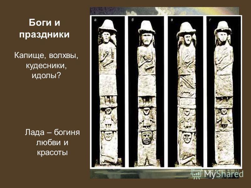 Лада – богиня любви и красоты Боги и праздники Капище, волхвы, кудесники, идолы?