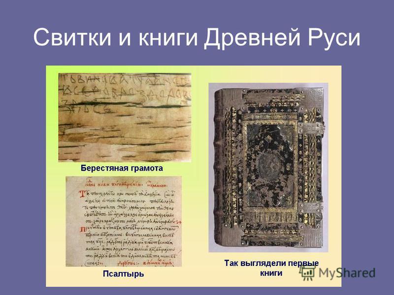 Свитки и книги Древней Руси