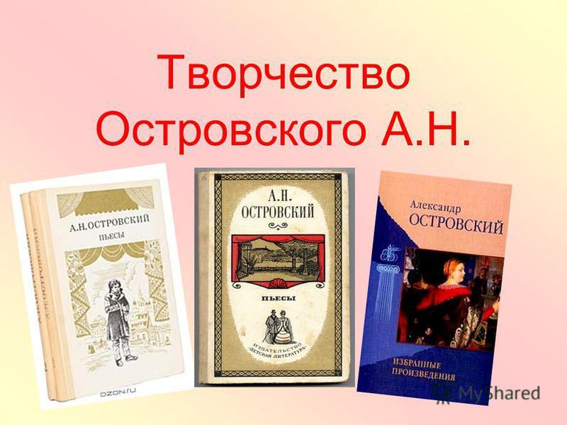 Творчество Островского А.Н.